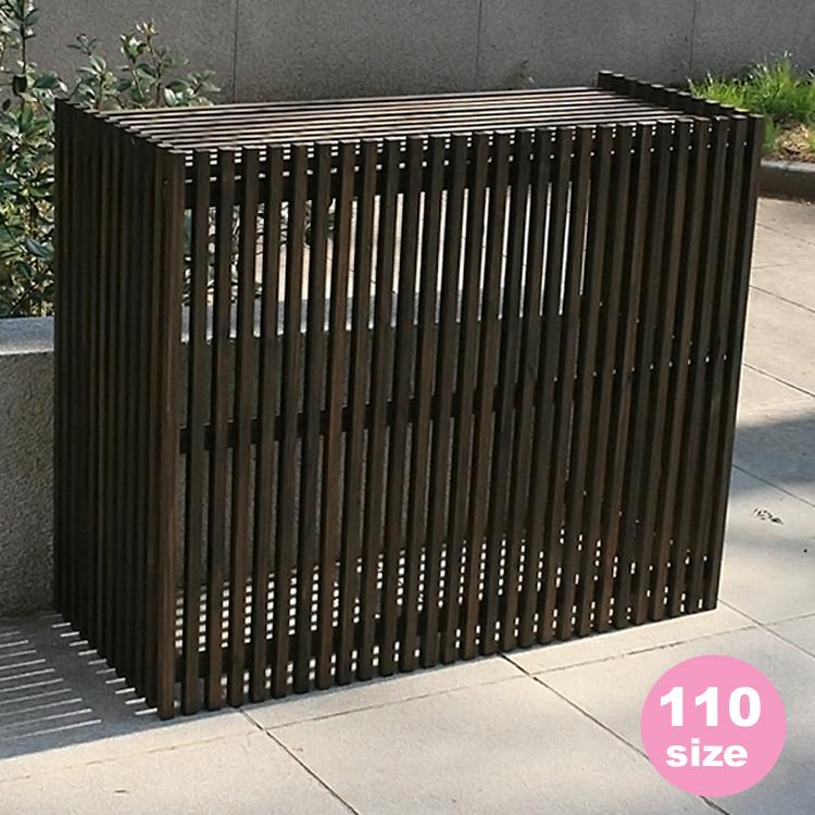 エアコンカバー 室外機カバー 木製ガーデン家具 エクステリア モダン ブラウン 大型サイズ 全国どこでも送料無料 幅110cm 木製 モダンエアコンカバー ガーデン家具 MAC110 WEB限定