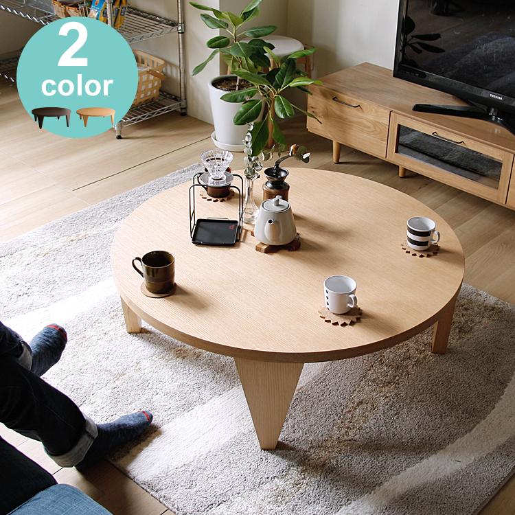 円形リビングテーブル Reglo(レグロ)105cmタイプ テーブル リビングテーブル 天然木オーク 北欧デザイン 円型テーブル 幅105 丸テーブル 円形 木製 ロータイプ 丸型 ちゃぶ台 センターテーブル ナチュラル ブラウン