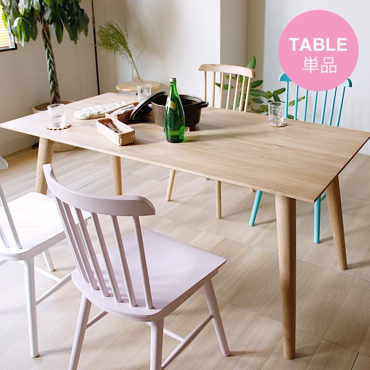 ダイニングテーブル zago(ザーゴ) ダイニングテーブル 160cmタイプ 木製ダイニングテーブル 伸縮式 伸縮 エクステンション ダイニング テーブル 食卓 食卓テーブル 木製 ウッド シンプル北欧 おしゃれ かわいい ナチュラル