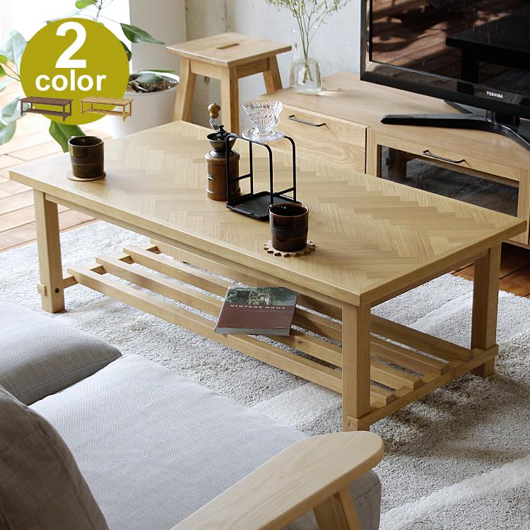 リビングテーブル Kupa(クーパ) テーブル 机 ヘリンボーン リビングテーブル 木製 北欧デザイン 北欧 長方形 収納 ヴィンテージ ビンテージ 西海岸 ミッドセンチュリー 120cm 120 2人 1人 4人 センターテーブル ナチュラル
