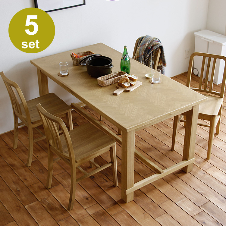 ダイニング5点セット Kupa(クーパ) ダイニングセット テーブル チェアー 食卓 5点セット ダイニングテーブルセット ヘリンボーン 150 150cm 北欧 ナチュラル おしゃれ 4人用 北欧調