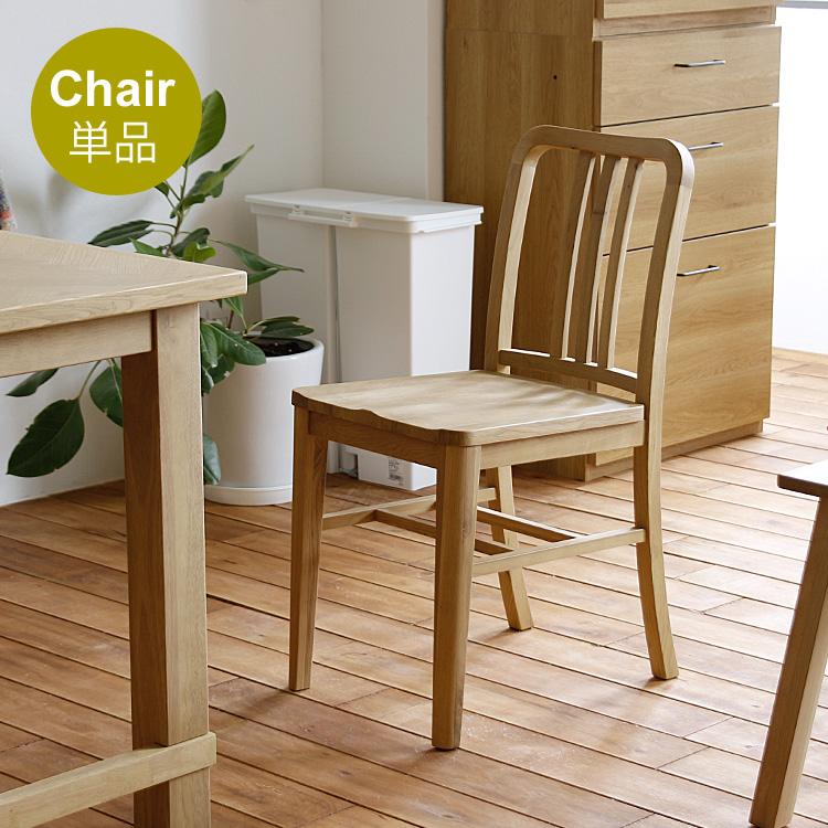 ダイニングチェアー Kupa(クーパ) ダイニングチェア ダイニングチェアー チェアー チェア 食卓 キッチン 椅子 イス 北欧 カントリー 木製
