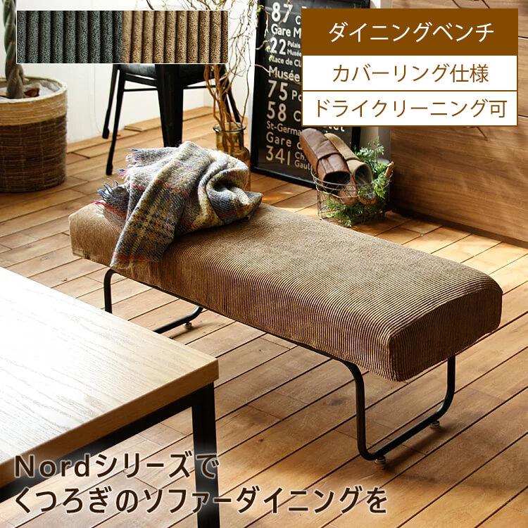 ダイニングベンチ Nord(ノード) ダイニングベンチ ベンチ ダイニングチェア ダイニングチェアー チェアー チェア 食卓 キッチン 椅子 イス 木製 ダイニング コーデュロイ グリーン ブラウン ヴィンテージ アイアン