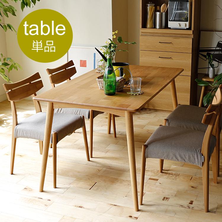 ダイニングテーブル REEL(リール) ナチュラル ダイニングテーブル 木製ダイニングテーブル 125 125cm 4人 ダイニング テーブル 食卓 食卓テーブル 木製 ウッド シンプル 北欧 おしゃれ 人気 ナチュラル 北欧テイスト 無垢材