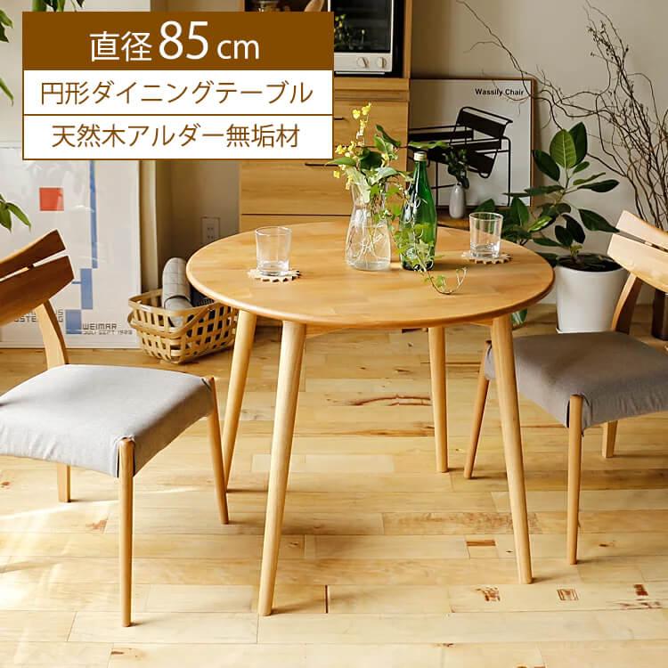 円形 丸 ダイニングテーブル 木製ダイニングテーブル 85 85cm 2人 ダイニング テーブル 食卓 食卓テーブル 木製 ウッド シンプル 北欧 おしゃれ 人気 ナチュラル 北欧テイスト 無垢材 円形ダイニングテーブル REEL(リール) ナチュラル 円形 丸 ダイニングテーブル 木製ダイニングテーブル 85 85cm 2人 ダイニング テーブル 食卓 食卓テーブル 木製 ウッド シンプル 北欧 おしゃれ 人気 ナチュラル