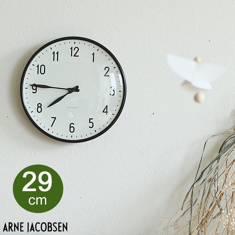 アルネ・ヤコブセン STATION(ステーション) ウォールクロック 29cmサイズ 掛け時計 クロック 時計 北欧 復刻 station wall clock アルネヤコブセン arne jacobsen ウォールクロック シンプル
