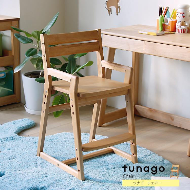 キッズチェア tunago(ツナゴ) 子供 椅子 イス チェア チェアー キッズ家具 キッズインテリア ツナゴ tunago 安心 安全 木製 大和屋 キッズ家具 子供部屋 北欧 ナチュラル つなご おしゃれ おすすめ