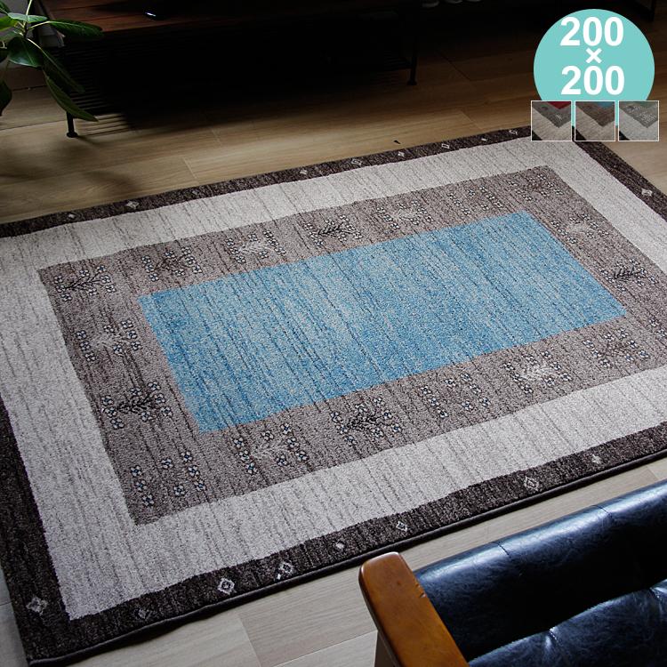 ラグマット Worte(ヴォルテ) 200cm × 200cm ラグマット ラグ ホットカーペット対応 絨毯 じゅうたん 防炎 エスニック マイクロファイバー ギャッベ 北欧 メンズライク ヴィンテージ ビンテージ リビング ダイニング