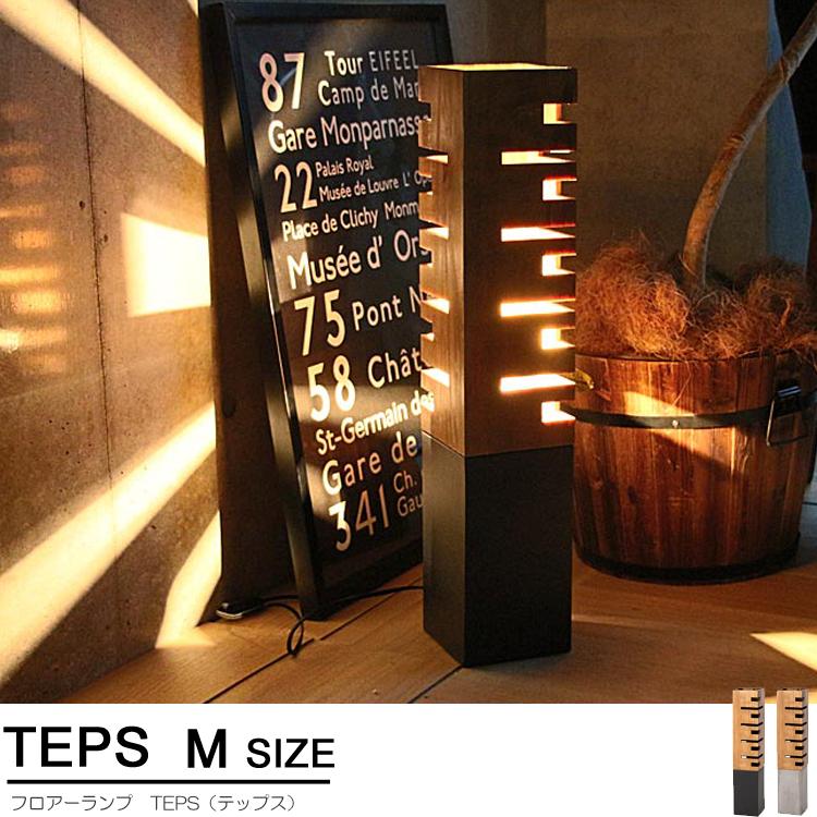 フロアーランプ TEPS(テップス) Mサイズ フロアーランプ フロアーライト 照明 ライト 間接照明 ヴィンテージ スチール 木製 新生活