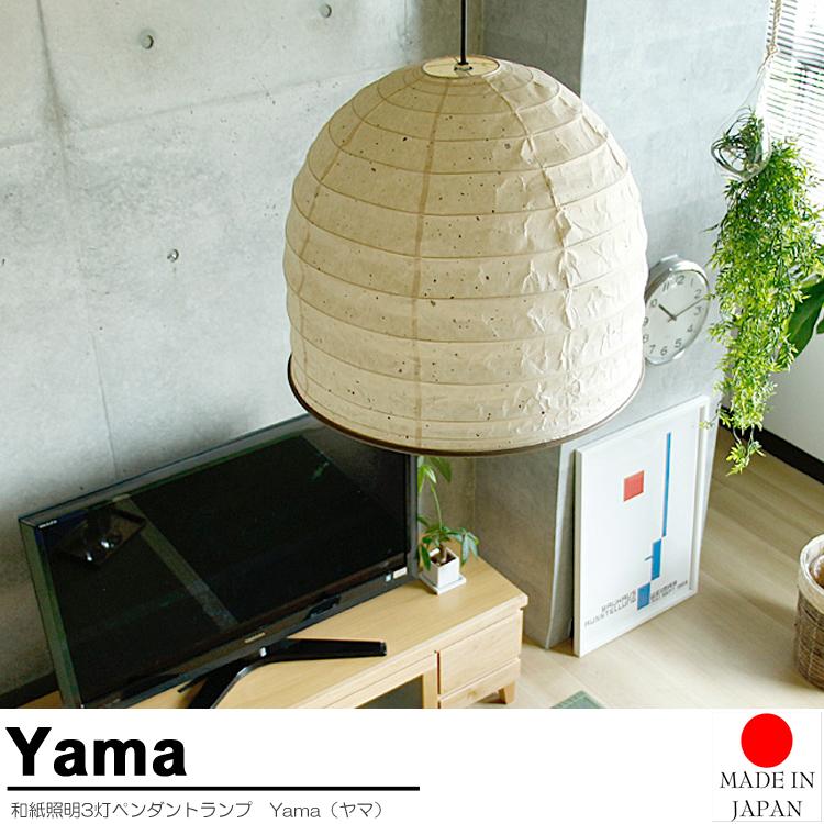 和紙照明3灯ペンダントランプ Yama(ヤマ) 天井照明 ペンダントランプ ペンダントライト 和紙 モダン 照明 ライト おしゃれ インテリア ランプ シンプル 人気 西海岸 北欧 和 日本製 国産 新生活