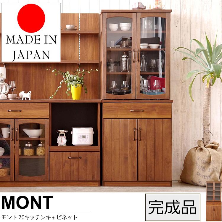 モント 70キッチンキャビネット 完成品 日本製 キッチンボード 食器棚 キッチン収納 収納 キッチンラック 北欧 木製 ウッド ナチュラル モダン 人気