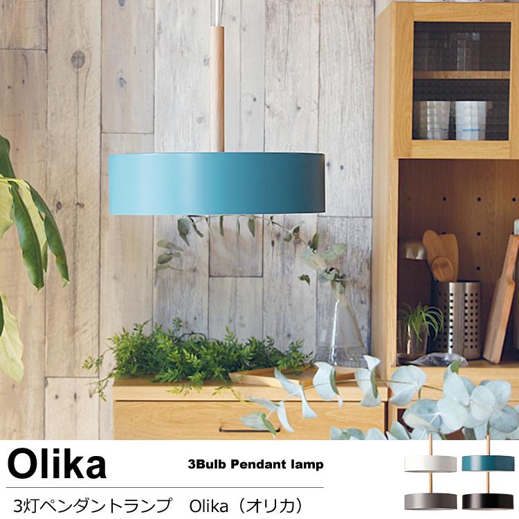天井照明 Olika Lamp 3BULB 照明 天井照明 照明器具 ライト おしゃれ リビング 寝室 ダイニング ペンダントライト 6畳 8畳 10畳 北欧 シンプル 人気 かわいい 新生活