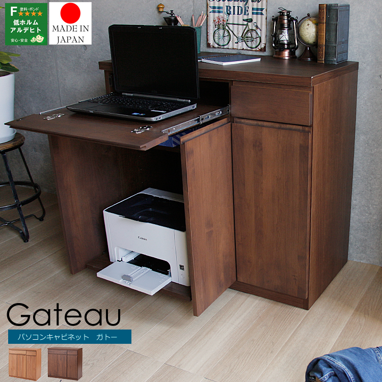国産 パソコンキャビネット Gateau(ガトー) デスク パソコンデスク PCデスク キャビネット 日本製 国産 完成品 木製 ナチュラル ブラウン 収納 北欧 ヴィンテージ 西海岸
