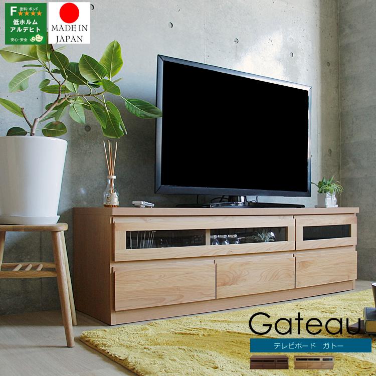 国産 150cmテレビボード Gateau(ガトー) テレビ台 150cm 国産 完成品 テレビボード TV台 日本製 ナチュラル 北欧 ヴィンテージ