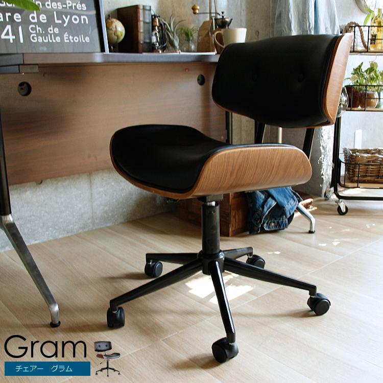 デスクチェアー Gram(グラム) ブラック ワークチェア オフィスチェア イス 椅子 ミッドセンチュリ― チェアーPVC レザー