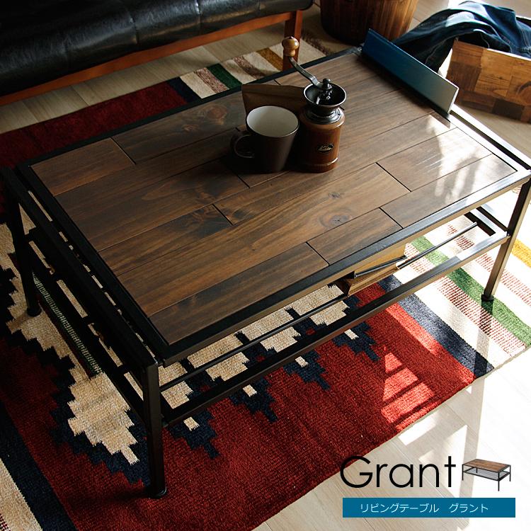 リビングテーブル grant(グラント) grant グラント リビングテーブル 無垢材 モダン 北欧 レトロ アンティーク カフェテーブル コーヒーテーブル センターテーブル レトロ ビンテージ マンション ブラック 黒
