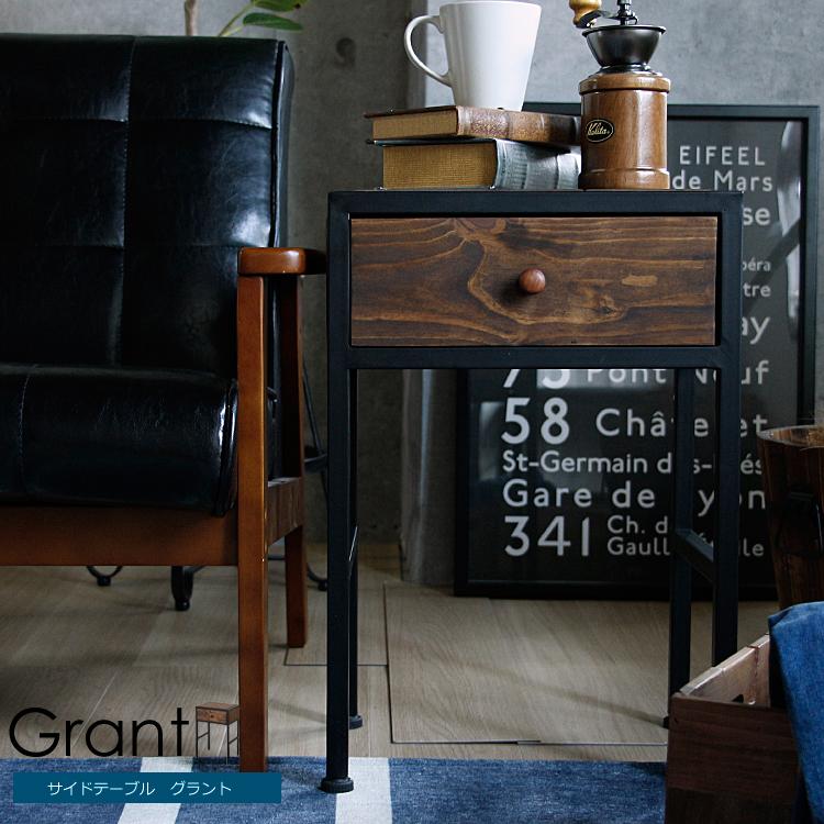 サイドテーブル grant(グラント) grant グラント ベッドサイドテーブル サイドテーブル モダン 北欧 レトロ アンティーク カフェテーブル コーヒーテーブル レトロ ビンテージ パイン カフェ ワンルーム