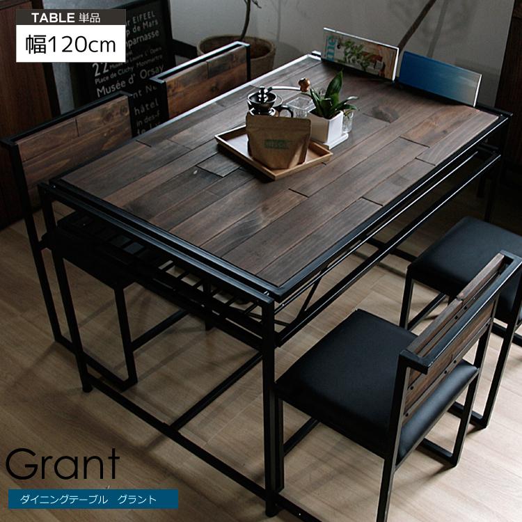 ダイニングテーブル grant(グラント) ダイニングテーブル 120 120cm 4人 grant グラント パイン パイン材 チェア ダイニング カフェ ダイニング カフェダイニング 北欧 ナチュラル ヴィンテージ ビンテージ 新生活