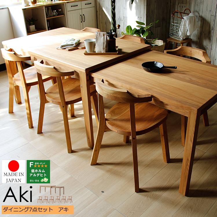 ダイニング7点セット Aki(アキ) ダイニング7点セット 食卓セット ダイニングセット 北欧 ナチュラル 食卓 伸長式ダイニングテーブル 幅130-216cm くるみ クルミ エクステンションテーブル 木製テーブル