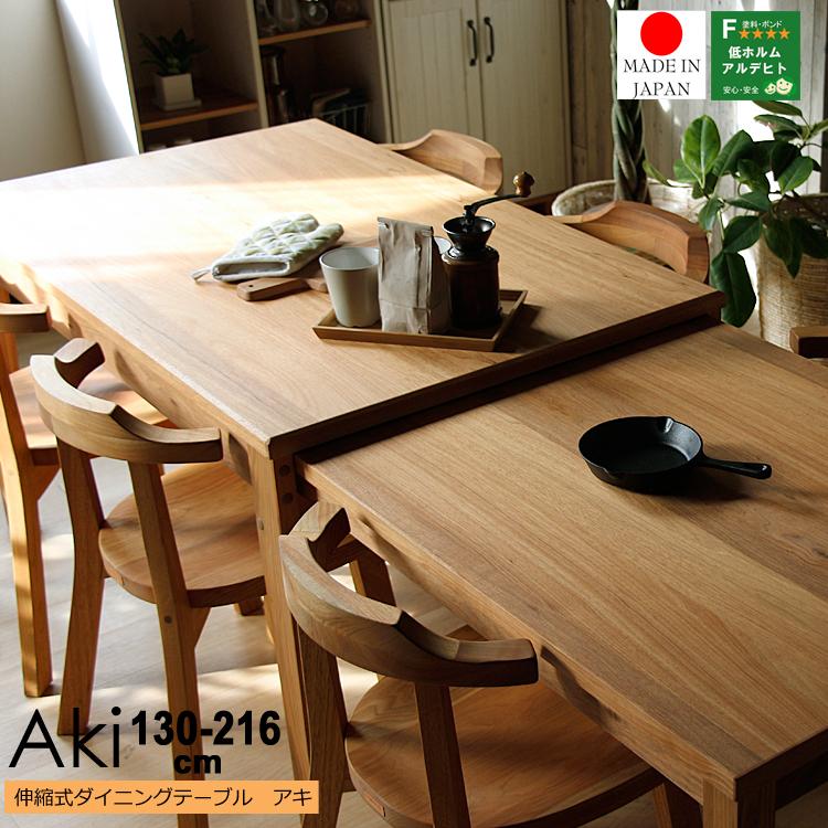 伸長式ダイニングテーブル Aki(アキ) ダイニングテーブル テーブル 机 食卓 無垢 ダイニング キッチン 4人 5人 6人 北欧 ナチュラル 食卓 伸長式ダイニングテーブル 幅130-216cm くるみ クルミ