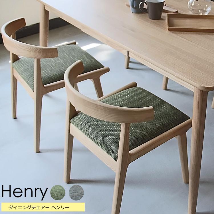 ダイニングチェアー Henry(ヘンリー) henry ヘンリー ダイニングチェア 木製 ダイニングチェアー ダイニング 北欧 ナチュラル ファブリック 布 緑 グリーン ブラウン 茶色 西海岸 椅子 イス チェア