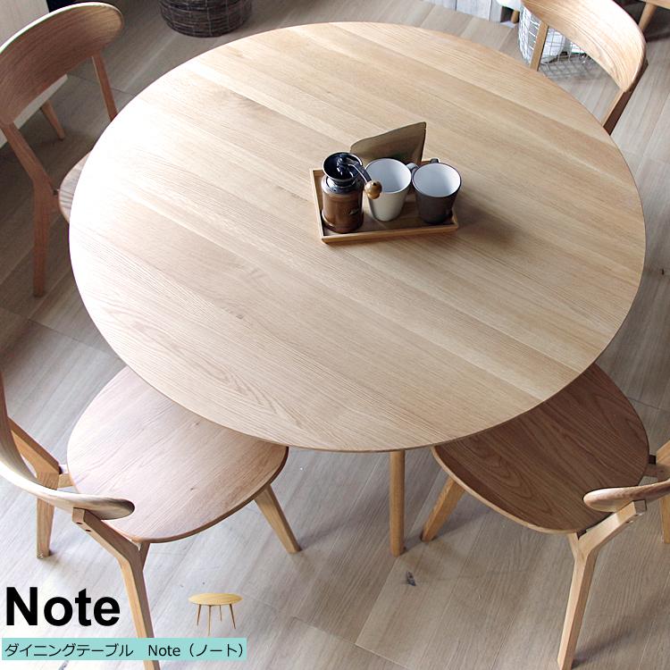 円形ダイニングテーブル Note(ノート)直径120cmタイプ ダイニングテーブル 円形 テーブル 机 食卓 120cm 4人 ダイニング キッチン 木製 北欧 ナチュラル 食卓 木製テーブル 新生活