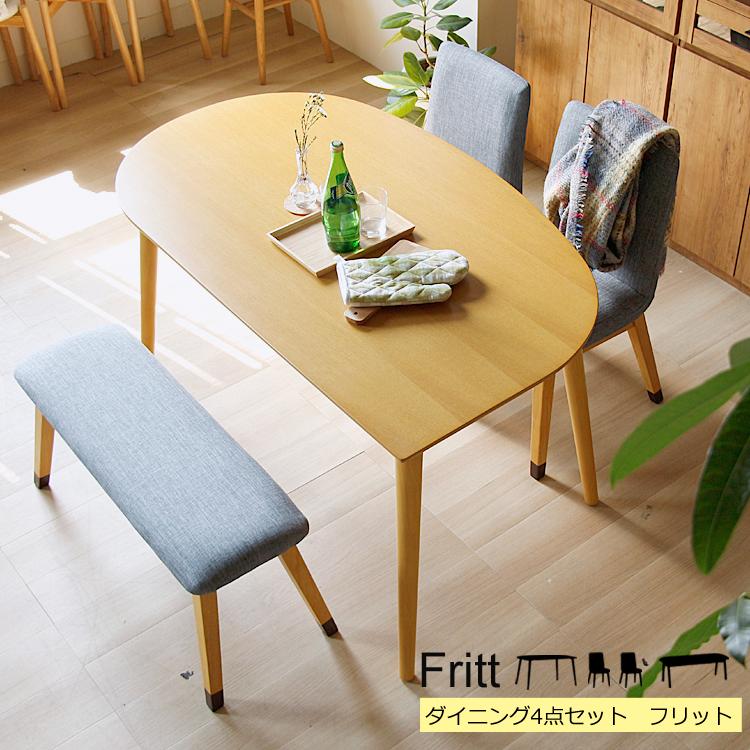 ダイニング4点セット Fritt(フリット) ダイニングテーブル 4点セット ダイニングテーブルセット ダイニング 円形 丸型 円 ダイニングセット 食卓 テーブル セット 食卓テーブル チェア テーブル シンプル 新生活