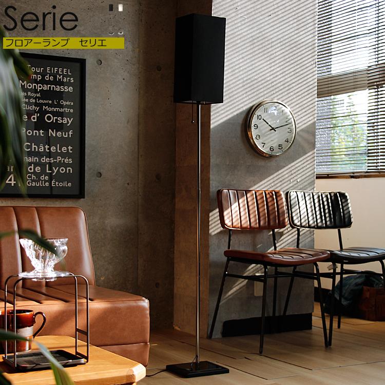 フロアーランプ Serie(セリエ) 寝室の照明やリビングのセカンドライトとしてもおすすめ。カラーはブラックとホワイトの2色からお選びいただけます。フロアーランプ フロアーライト 学習机 間接照明 照明 LED対応 新生活