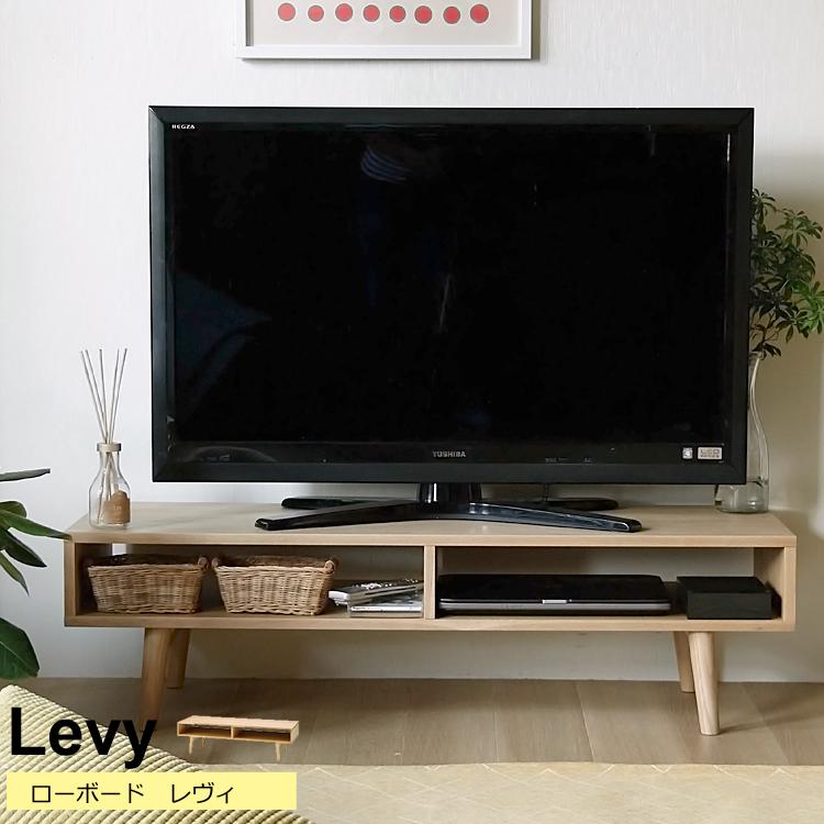 ローボード Levy(レヴィ) テレビ台 120cm 120 テレビボード テレビラック ローボード 収納 TV台 TVボード 木製 北欧 ナチュラル ワンルーム リビング 木製