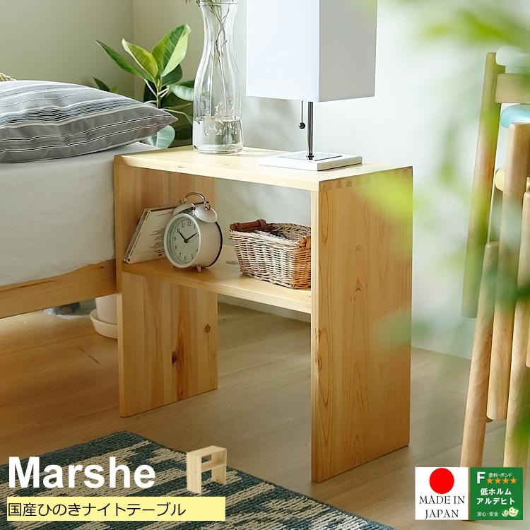 国産ひのきを使ったナイトテーブル Marshe(マルシェ) テーブル ナイトテーブル サイドテーブル 木製 ベッドサイド ソファーテーブル 日本製 国産 北欧 カフェ 木製 無垢材 シンプル モダン おしゃれ 人気 おすすめ