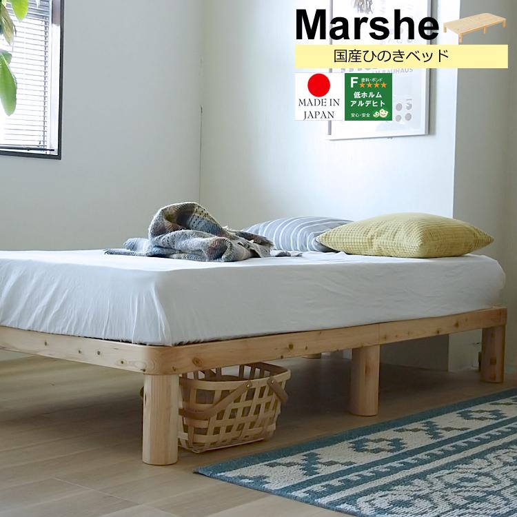 布団で使える国産ひのきベッド Marshe(マルシェ) ベッド 北欧テイストなすのこベッド シングル シングルベッド フレームのみ ナチュラル 日本製 国産 スノコベッド すのこ 無垢材 シンプル 木製 北欧