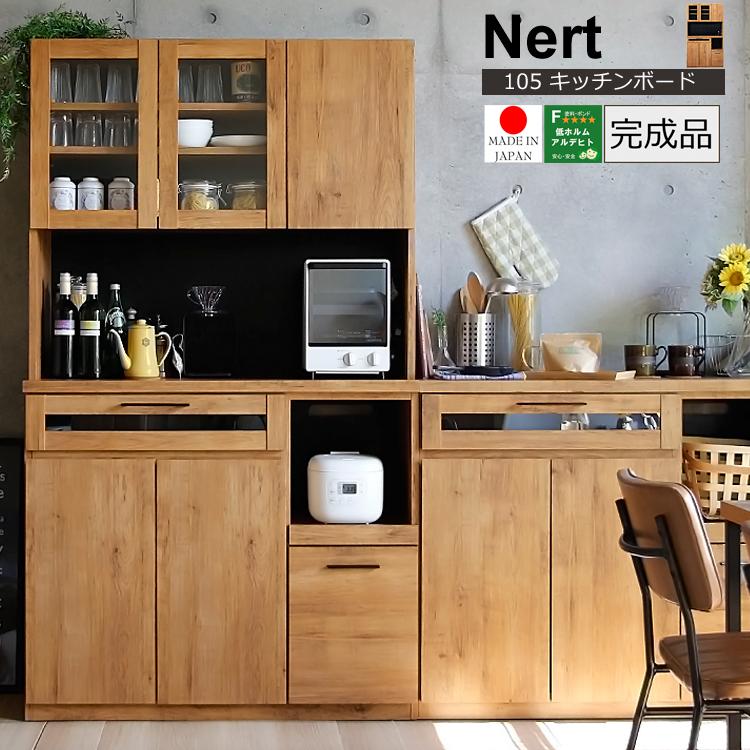 国産 キッチンボード幅105cm Nert(ナート) 食器棚 キッチン 収納 キッチンキャビ カップボード 105cm 105 キッチンボード キッチン収納 ダイニングボード キャビネット 収納棚 ラック 収納家具 北欧 ナチュラル