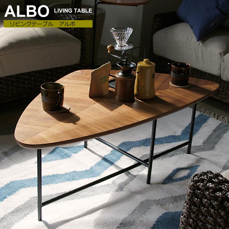 リビングテーブル ALBO(アルボ) センターテーブル ローテーブル リビングテーブル テーブル 木製 ウォールナット三角 三角形 北欧 モダン ナチュラル ブラウン おしゃれ ヴィンテージ ビンテージ ブラウン