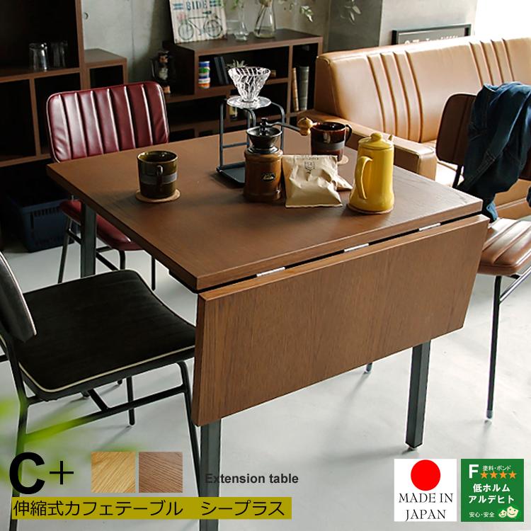 伸縮式カフェテーブル C+(シープラス) 幅75cm/105cmタイプ ダイニング ダイニングテーブル テーブル カフェテーブル カフェ 伸縮 伸縮式 エクステンション 幅75cm 食卓 木製 2人 3人 4人 北欧 ナチュラル