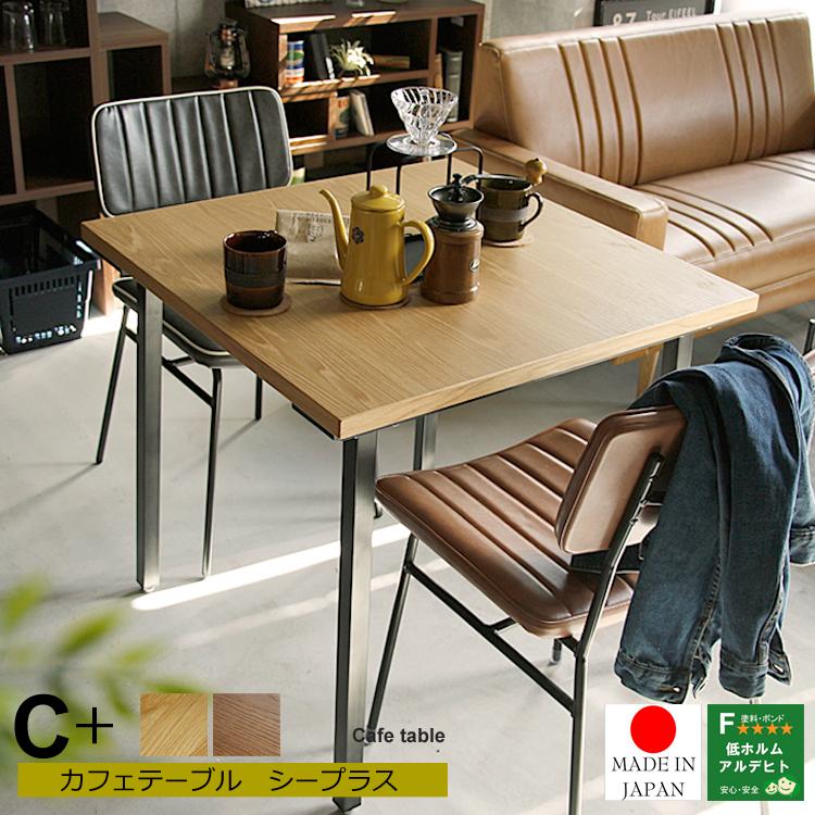 ダイニング ダイニングテーブル 25%OFF テーブル カフェテーブル カフェ 幅75cm 限定特価 食卓 木製 2人 3人 北欧 おしゃれ 人気 ナチュラル シンプル シープラス 幅75タイプ 4人 C