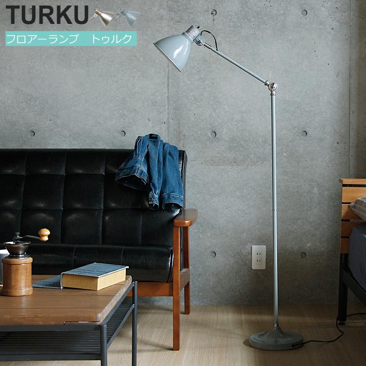 フロアーランプ TURKU(トゥルク) 照明 間接照明 フロアランプ TURKU インダストリアル 西海岸 ヴィンテージ アイアン カフェ 店舗照明 新生活