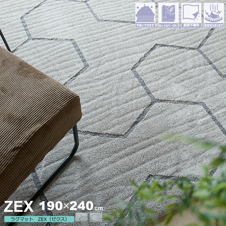 ラグマット ZEX(ゼクス) 190×240cm ラグマット ラグ マット カーペット 絨毯 グレー ポリエステル 不織布 ホットカーペット 手洗い インテリア 防音 不織布 ゼクス ベージュ アイボリー 新生活