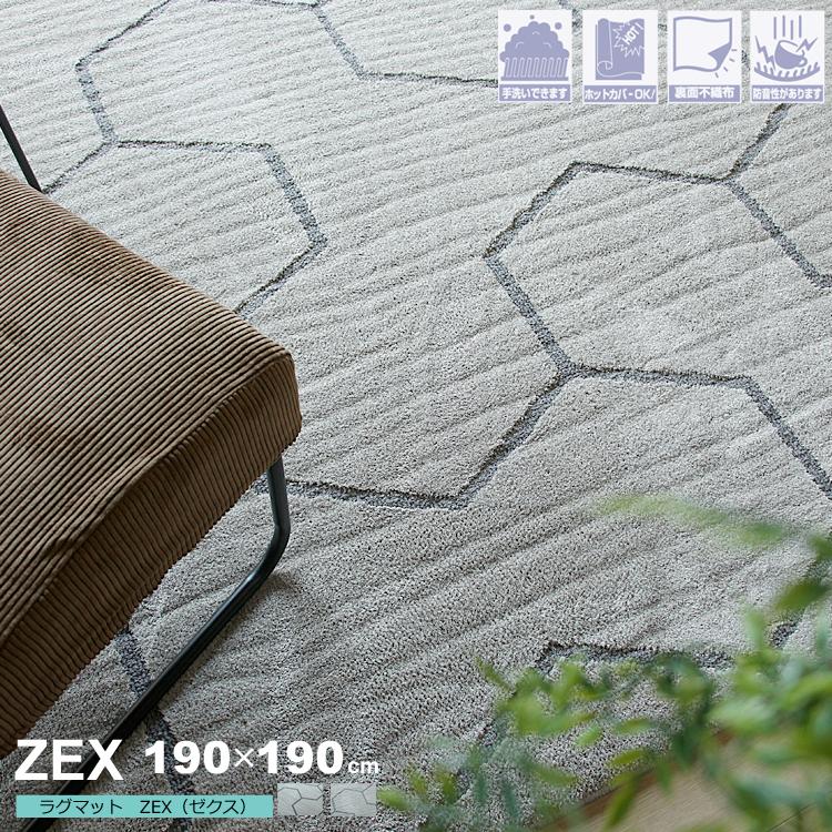 ラグマット ZEX(ゼクス) 190×190cm ラグマット ラグ マット カーペット 絨毯 グレー ポリエステル 不織布 ホットカーペット 手洗い インテリア 防音 不織布 ゼクス ベージュ アイボリー