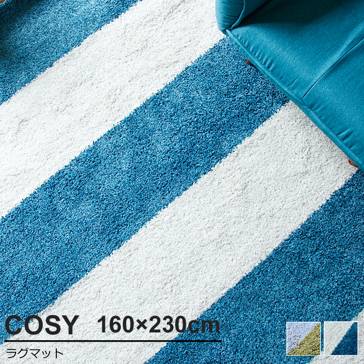 ウィルトン織りラグマット コージー(COSY) 160×230cm ラグマット コージー COSY ラグマット ラグ マット 絨毯 カーペット 北欧 ナチュラル ベルギー ウィルトン織り 高級カーペット ポリプロピレン使用 グリーン