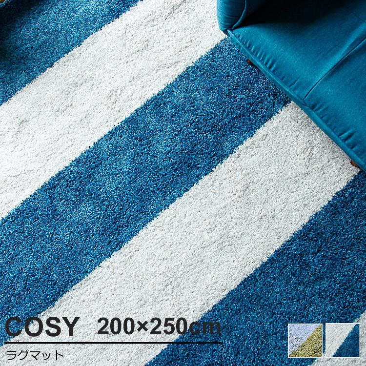 ウィルトン織りラグマット コージー(COSY) 200×250cm ラグマット コージー COSY ラグマット ラグ マット 絨毯 カーペット 北欧 ナチュラル ベルギー ウィルトン織り 高級カーペット ポリプロピレン使用 グリーン
