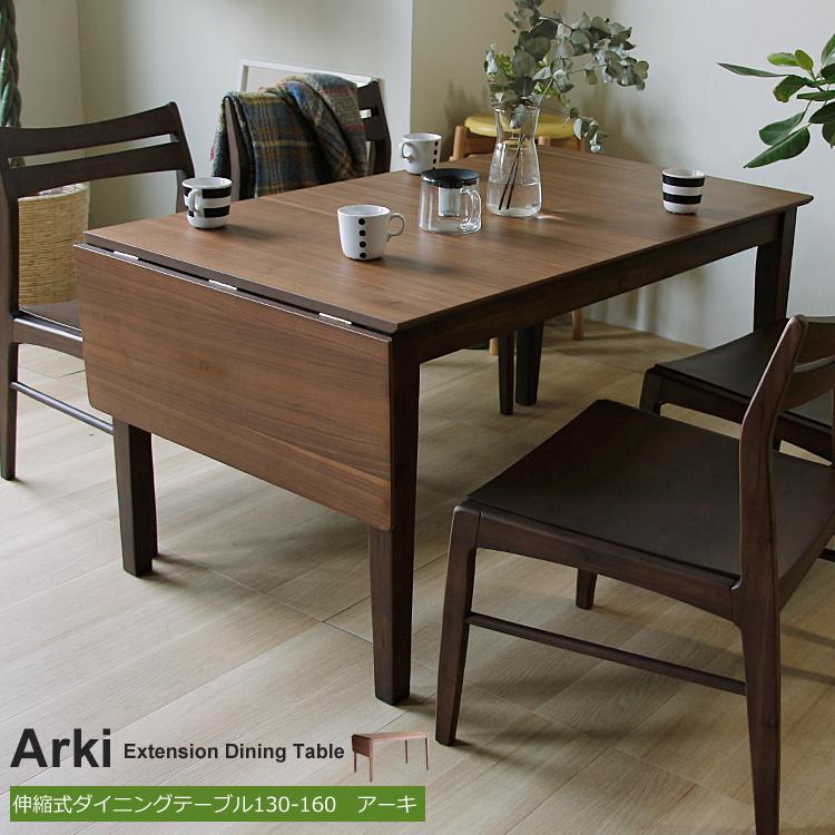 伸縮式ダイニングテーブル Arki(アーキ) 幅130/160cmタイプ ダイニング ダイニングテーブル テーブル 伸縮 エクステンション 伸長式ダイニングテーブル 幅75-120cm 食卓 木製 2人 3人 4人 6人 北欧 ナチュラル