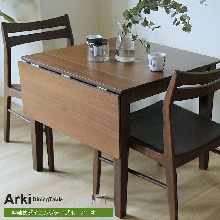 伸縮式ダイニングテーブル Arki(アーキ) 幅75/105cmタイプ ダイニング ダイニングテーブル テーブル 伸縮 エクステンション 伸長式ダイニングテーブル 幅75-105cm 食卓 木製 2人 3人 4人 北欧 ナチュラル シンプル