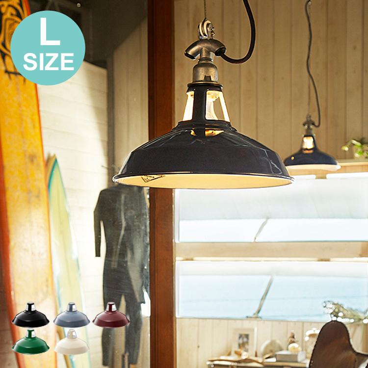 天井照明 Fisherman's Pendant Lサイズ 照明 天井照明 照明器具 ライト おしゃれ リビング 寝室 ダイニング ペンダントライト 6畳 8畳 10畳 ヴィンテージ 西海岸 インダストリアル レトロ