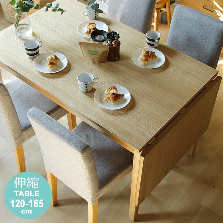 伸縮式ダイニングテーブル Crove(クルーブ) 幅120/165cmタイプ ダイニング ダイニングテーブル テーブル 伸縮 エクステンション 伸長式ダイニングテーブル 幅120-165cm 食卓 木製 3人 4人 5人 6人 8人 北欧 新生活