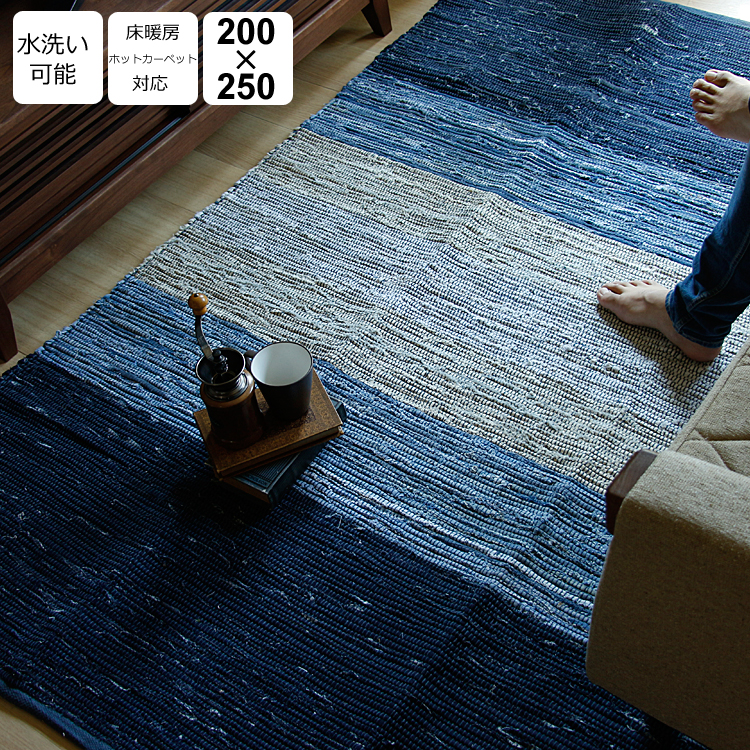 デニムボーダーラグ Strom(シュトローム) 200cm×250cm ラグマット ラグ マット デニム デニムラグ 絨毯 カーペット じゅうたん ブルー ビンテージ ヴィンテージ モダン 北欧 西海岸 ナチュラル ホットカーペット