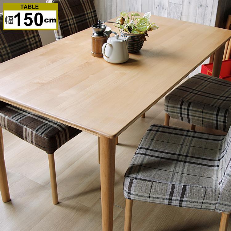 ダイニングテーブル幅150cm ADAL(アダル) ダイニング ダイニングテーブル テーブル 食卓 木製 150 4人 北欧 ナチュラル シンプル おしゃれ 人気