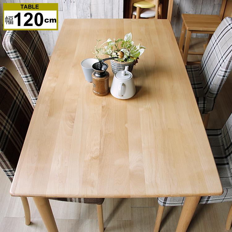 ダイニングテーブル幅120cm ADAL(アダル) ダイニング ダイニングテーブル テーブル 食卓 木製 120 4人 北欧 ナチュラル シンプル おしゃれ 人気 新生活