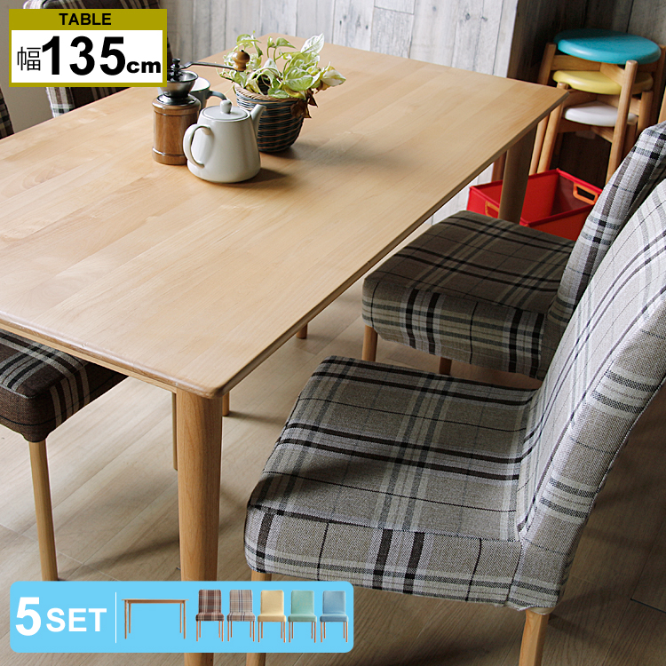 ダイニング5点セット ADAL(アダル)/テーブル幅135cm+チェアー4脚 ダイニングテーブル 5点セット 135 ダイニングテーブルセット 4人 木製 ダイニングセット 北欧 おしゃれ ナチュラル 食卓テーブル 4人用