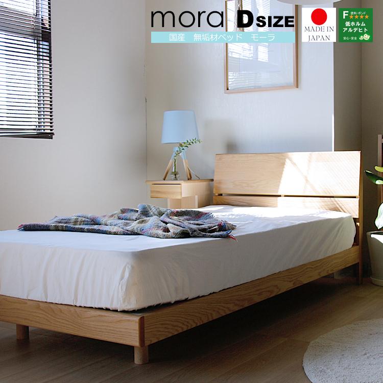 木製ベッド mora(モーラ) ダブル ベッド 北欧テイストなすのこベッド ダブル ダブルベッド フレームのみ ナチュラル 日本製 国産 スノコベッド すのこ 無垢材 シンプル 木製 北欧