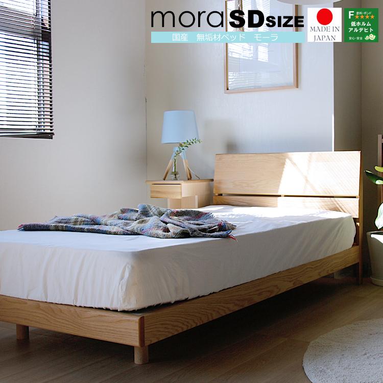 木製ベッド mora(モーラ) セミダブル ベッド 北欧テイストなすのこベッド セミダブル セミダブルベッド フレームのみ ナチュラル 日本製 国産 スノコベッド すのこ 無垢材 シンプル 木製 北欧